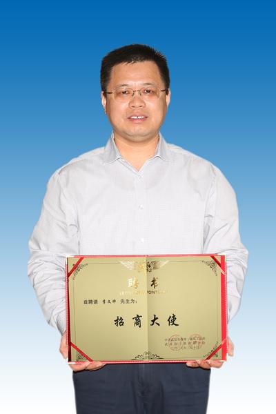 被武汉市统战部和武汉市工商联聘请为武汉市招商大使.jpeg