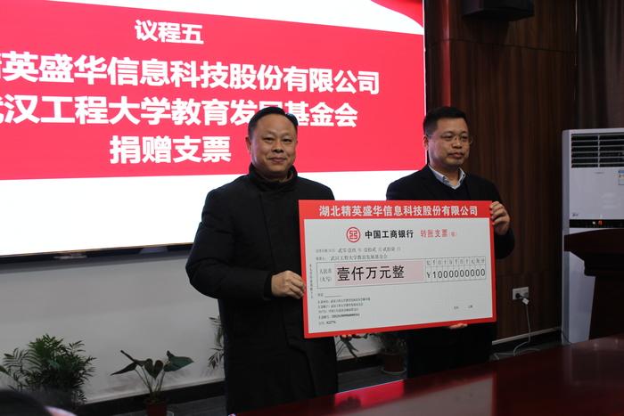 精信科技向武汉工程大学教育发展基金会捐赠1000万.jpeg